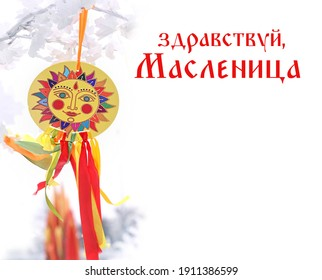 Hello, Maslenitsa - text on russian language. traditional pagan festival of Maslenitsa. sun image with ribbons - festive symbol, Decor of Slavic holiday Shrovetide - Shutterstock ID 1911386599