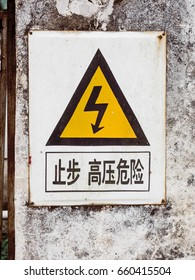 high voltage warning signs, 'Stop, Danger High Voltage' in Chinese.