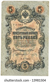 High-resolution picture of very old Russian banknote. Year 1909