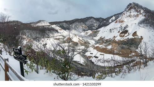 Hiking near Volcanic lake in Jigokudani hell valley panorama in Noboribetsu