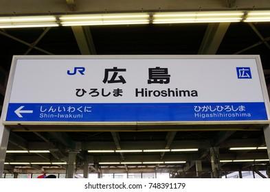 HIROSHIMA, JAPAN -15 OCT 2016-  View of the Hiroshima train station, a railway station in Minami-ku, Hiroshima, Japan, operated by West Japan Railway Company of Hiroshima, Japan.