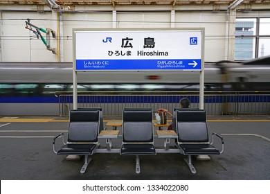 HIROSHIMA, JAPAN -27 FEB 2019-  View of the Hiroshima train station, a railway station in Minami-ku, Hiroshima, Japan, operated by West Japan Railway Company of Hiroshima, Japan.