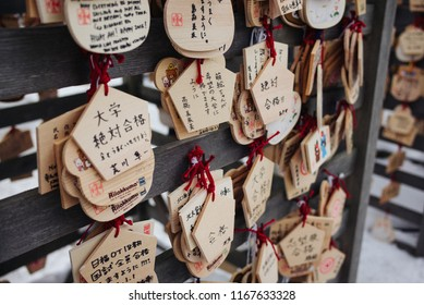 HOKKAIDO, JAPAN: Ema, traditional wooden prayer boards at Hokkaido-jingu Shrine during new year holiday. Common wishes are for health, love, safe childbirth, and success.