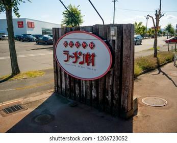 HOKKAIDO, JAPAN : September 21, 2018 - Asahikawa Ramen Village in front of Uniqlo store in Hokkaido, Japan.