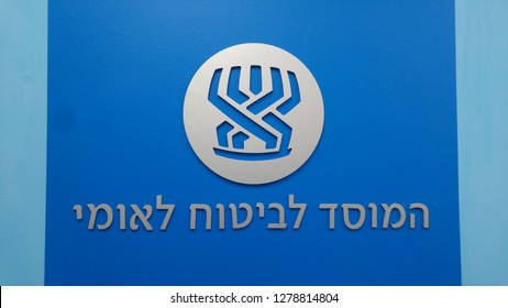 HOLON, ISRAEL. January 6, 2019. A logo and sign of the Bituach Leumi, Israeli national social services and welfare institute in the Holon branch. The National Insurance Institute concept.
