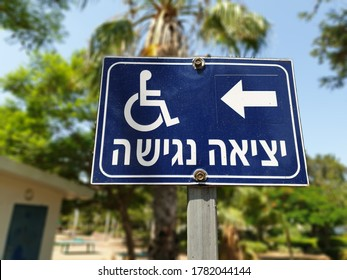 HOLON, ISRAEL. July 23, 2020. Exit direction sign in Hebrew to the handicapped accessible ramp for use by the disabled in the Herzl park.