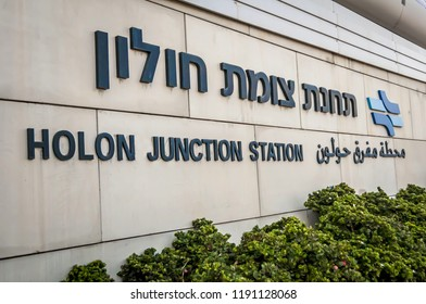 HOLON, ISRAEL. September 27, 2018. Holon Junction Train Station main entrance with the name of the station sign on the wall. It is one of the train hubs of the Tel Aviv suburb of Holon.