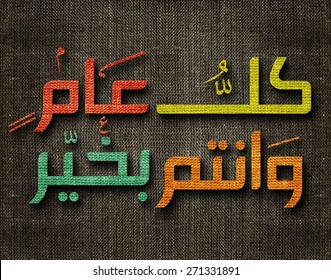 The Holy month of muslim community festival Ramadan Kareem and Eid al Fitr greeting card with Arabic calligraphy means in english wishing you a blessed new year.