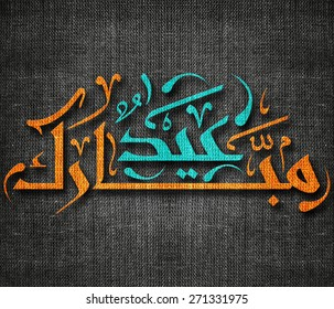 The Holy month of muslim community festival Ramadan Kareem and Eid al Fitr greeting card, with Arabic calligraphy means in english blessed eid,
