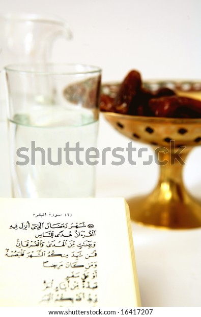 Holy Quran Verse About Ramadan Bowl Stock Photo Edit Now 16417207