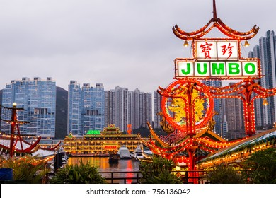 HONG KONG - 10 MARCH 28, 2016: The World-Famous Floating Restaurant Jumbo is Part of Jumbo Kingdom, it is a Tourist Attraction located in the within Hong Kong Aberdeen Harbour