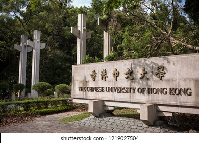 "Hong Kong - 15 October 2018: The sign of ""The Chinese University of Hong Kong"" at the entrance of campus in Shatin."