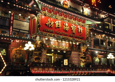 HONG KONG - 20th FEBRUARY, 2015: Exterior of ornamental exotic floating restaurant, design of luxury glowing oriental JUMBO floating restaurant in night time. Aberdine