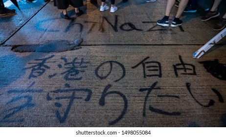 Hong Kong - 31Aug2019: Peaceful protest on 5th anniversary of '831 framework' in Hong Kong which is in a humanitarian crisis. Words in Japanese: Fight for freedom for Hong Kong!