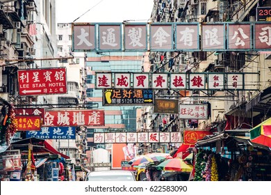 HONG KONG - APR 14: Advertisement broads in downtown at Sham Shui Po on 14 April, 2017 in Hong Kong. This iconic form of advertising is one of the most popular and recognizable in Hong Kong.