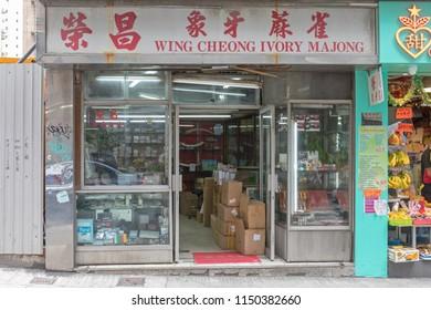 Hong Kong - April 22, 2017: Wing Cheong Ivory Mahjong Shop at Wellington Street in Central, Hong Kong.