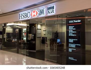Hong Kong - April 3, 2018: HSBC Hong Kong and Shanghai Bank in Hong Kong. HSBC is one of largest bank groups.