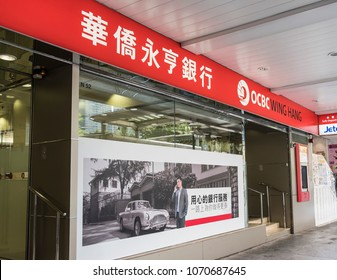 Hong Kong - April 3, 2018: OCBC Wing Hang Bank Limited in Hong Kong. OCBC Wing Hang Bank Limited formerly Wing Hang Bank Limited is a licensed bank with its head office in Hong Kong.