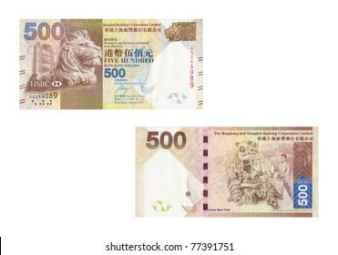 Hong Kong bank notes, five hundred