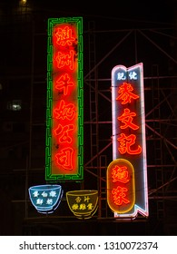 HONG KONG, CHINA - April, 28 2014: Neon Sign in Mongkok, Hong Kong. Hong Kong is known for the myriad of neon lights located above the roadways.