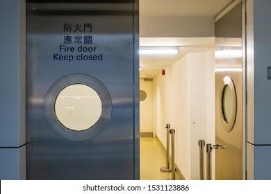 Hong Kong, China - AUG 2019: Fire door at Hong Kong International Airport.