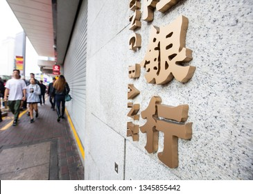 Hong Kong, China - February 6, 2019:Hong Kong Street Merchants WING LUNG Bank logo. Yonglong Bank, founded in 1933, is one of the Chinese banks with a long history in Hong Kong.