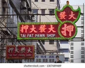 HONG KONG, CHINA - June 08 2014: Neon Pawn Shop sign in Mongkok, Hong Kong. Hong Kong is known for the myriad of neon lights located above the roadways.