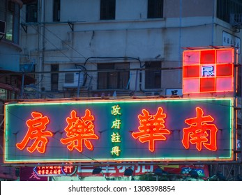 HONG KONG, CHINA - June 10 2014: Neon Pawn Shop sign in Mongkok, Hong Kong. Hong Kong is known for the myriad of neon lights located above the roadways.