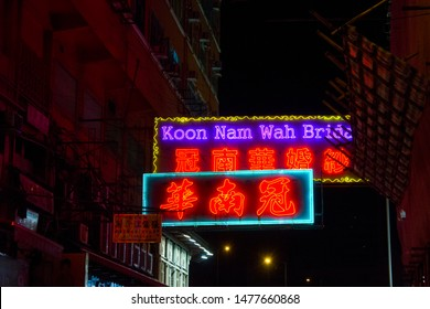 Hong Kong, China - June 15 2019: Koon Nam Wah Bridal neon sign in Kowloon. Neon street signs with Chinese letters, advertising for a wedding dress shop. Cyberpunk neon lights of Hong Kong.