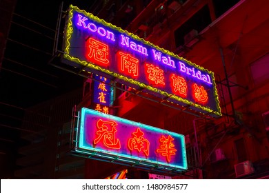 Hong Kong, China - June 15 2019: Koon Nam Wah Bridal neon sign in Kowloon. Close-up of neon street signs with Chinese letters, advertising for a wedding dress shop. Cyberpunk neon lights of Hong Kong.