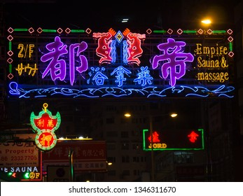 HONG KONG, CHINA - June 16 2014: Neon Pawn Shop sign in Mongkok, Hong Kong. Hong Kong is known for the myriad of neon lights located above the roadways.