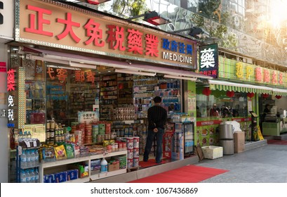 Hong Kong, China - March 19, 2018: Convenience Chinese medicine shop or pharmacy store sells chinese herb and cosmetic treatments for passenger and local people in downtown, Hong Kong.
