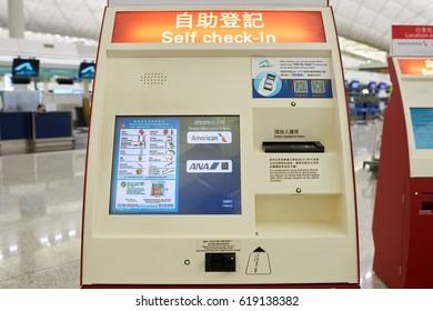 HONG KONG - CIRCA NOVEMBER, 2016: self check-in kiosk at Hong Kong International Airport. It is the main airport in Hong Kong. The airport is located on the island of Chek Lap Kok