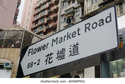Hong Kong - Dec 26, 2014. Sign board at Kowloon District in Hong Kong, China. In 2014, Hong Kong was the eleventh most popular destination for international tourists.