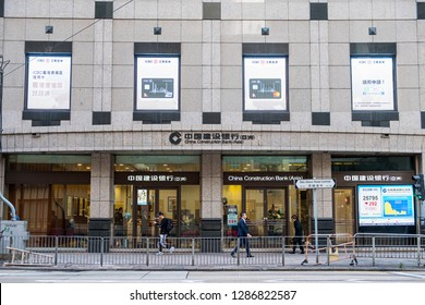 Hong Kong, December 18, 2018: China Construction Bank (Asia) in Hong Kong. CCB  Corporation Limited is the retail and commercial business platform of China Construction Bank in Hong Kong.