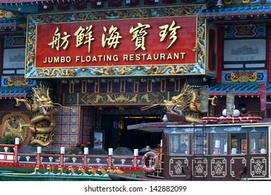 HONG KONG - FEBRUARY 27: The Jumbo Floating Restaurant on February 27, 2013, at Aberdeen, Hong Kong. The most famous floating restaurant in the world is in Hongkong.