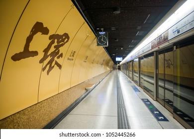 Hong Kong - January 10, 2018 :Sheung Wan MTR station sign in Hong Kong