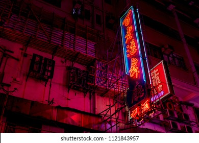 HONG KONG - JUNE 01, 2018: Pink neon sign in Hong Kong at night