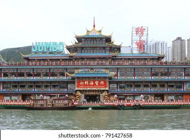 Hong Kong - June 2008: The famous Jumbo Floating Restaurant in Aberdeen Harbor