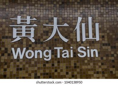 HONG KONG - March 1, 2018: Wong Tai Sin MTR Station Sign in Hong Kong.