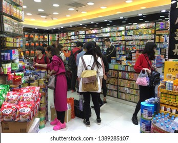 HONG KONG - MARCH 19, 2017: People buy goods at a chemist's shop of traditional Chinese medicine in Tsim Sha Tsui. It is primarily used as a complementary alternative medicine approach.