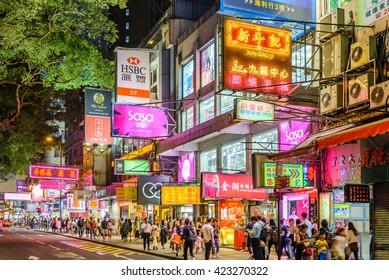 HONG KONG - MAY 19: Neon lights on Tsim Sha Tsui street on May, 19, 2016. Tsim Sha Tsui street is a very popular shopping place in Hong Kong.