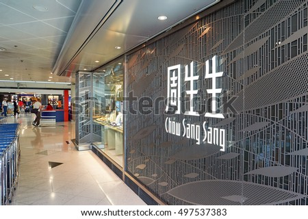 53990ea49699 HONG KONG NOVEMBER 03 2015 Chow Stock Photo (Edit Now) 497537383 ...