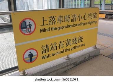 HONG KONG - NOVEMBER 11, 2016: Mind the gap sign at Hong Kong subway station.