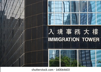 HONG KONG - OCT 27: Hong Kong immigration tower on Oct 27, 2013 in Hong Kong. This is located in Wan Chai which is a busy Commercial District.