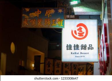 Hong Kong, Hong Kong - October 16, 2018: Signage of Kai Kai Dessert, the famous sweet cafe in Hong Kong.