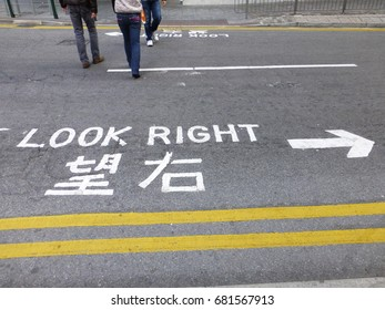 "Hong Kong road alert. It is written as ""Look to the right"" in the asphalt."