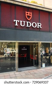 HONG KONG - SEPT 15, 2017: Tudor store store in Harbour City. Tudor is a brand of Rolex SA and its subsidiary Montres Tudor SA.
