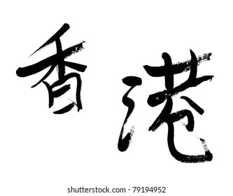 Hong Kong, traditional chinese calligraphy art isolated on white background.