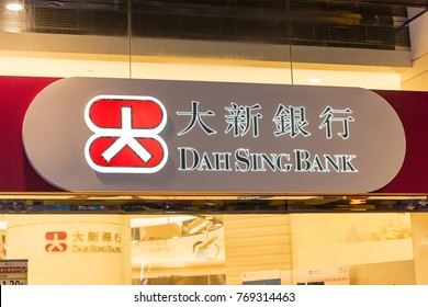 HONG KONG-AUGUST 14, 2017: Dah Sing Bank branch; Dah Sing Banking Group Limited, established in 1947, is a bank based in Hong Kong and operates around 70 branches in Hong Kong, Macau and China.